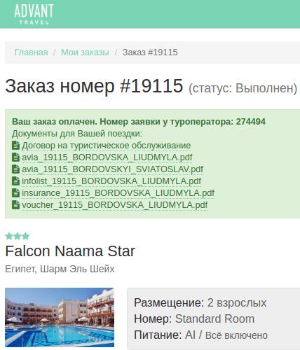Final reservation documents list image