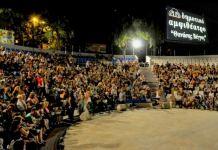 Ξεκινάει το δημοτικό θέατρο Θανάσης Βέγγος