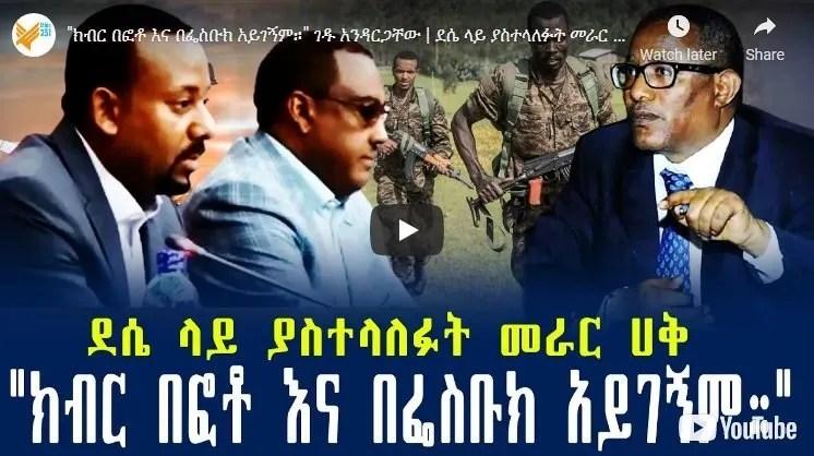 Watch Should Watch, Well timed speech by Gedu Andargachew – Google Ethiopia News