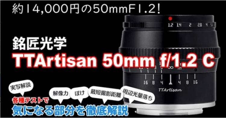 銘匠光学 TTArtisan(ティティアーティザン) 50mm f/1.2 C をYouTube動画で徹底解説
