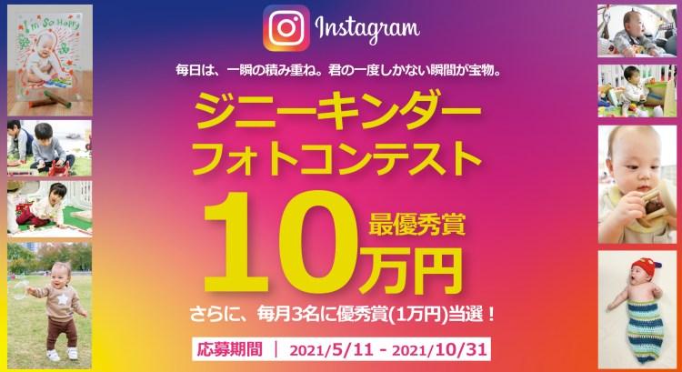 【最高賞金10万円】ジニーキンダー1周年記念フォトコンテスト開催中