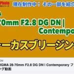 「テスト:SIGMA 28-70mm F2.8 DG DN | Contemporary フォーカスブリージング動画」