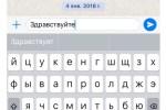 Как добавить WhatsApp себе на сайт