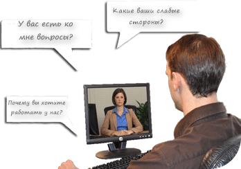 Ответы на вопросы на собеседовании
