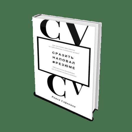 книга как написать продающее резюме