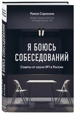 лучшая книга про собеседование