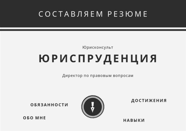 резюме руководитель юридической службы