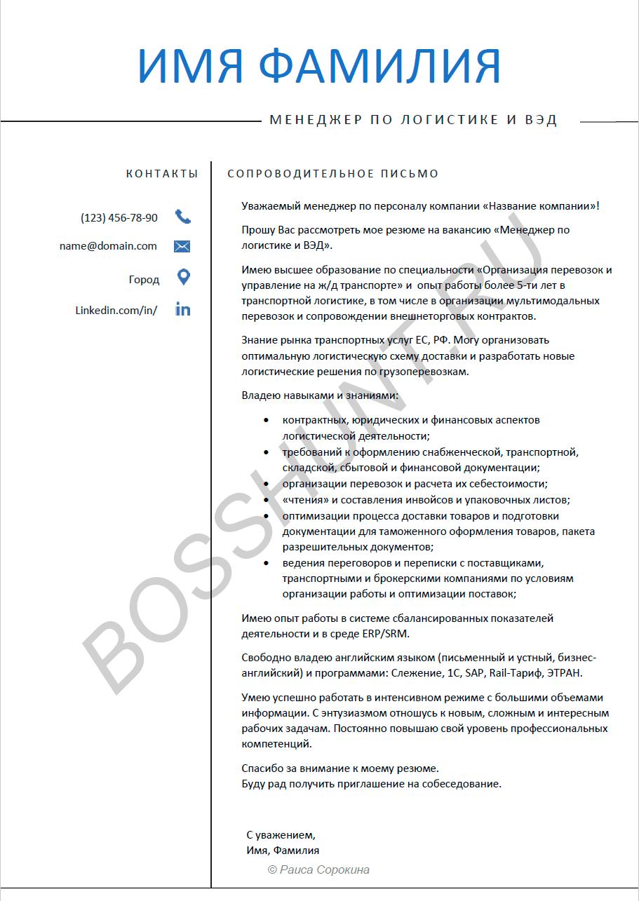 сопроводительное письмо менеджер по логистике и ВЭД