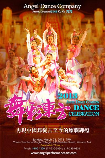 2013_Angel_Dance_Oriental