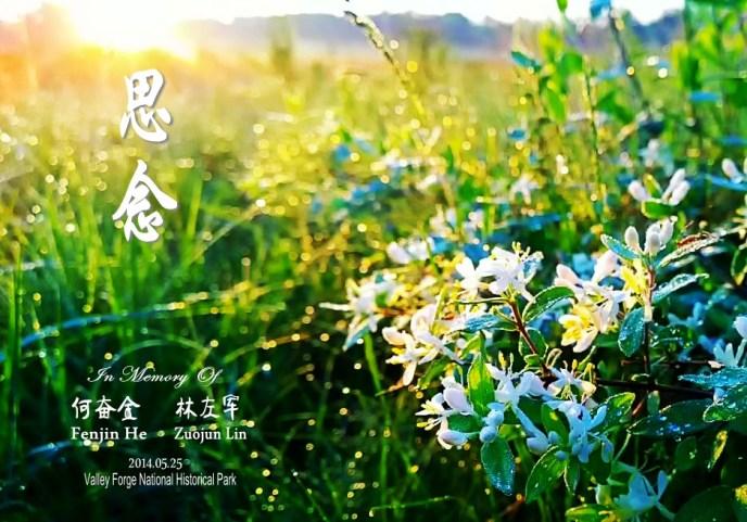 2014_He_Zuo_Memorial4