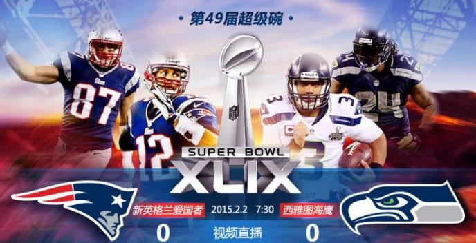 2015_SB_NFL_China