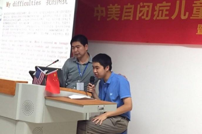 2015_US_China_Autism_Conf1