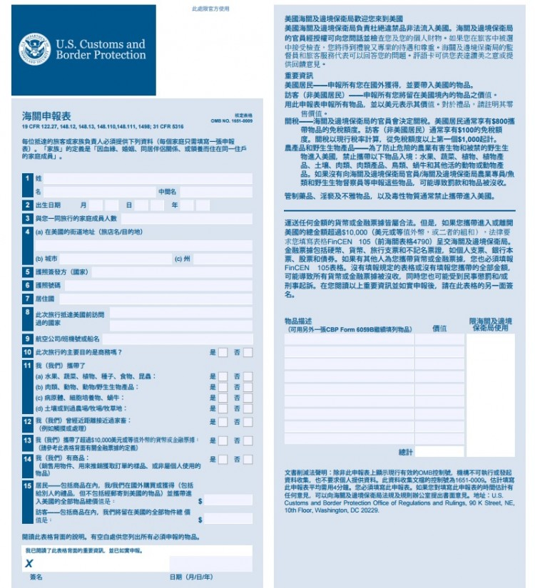 how to answer us customs declaration forn