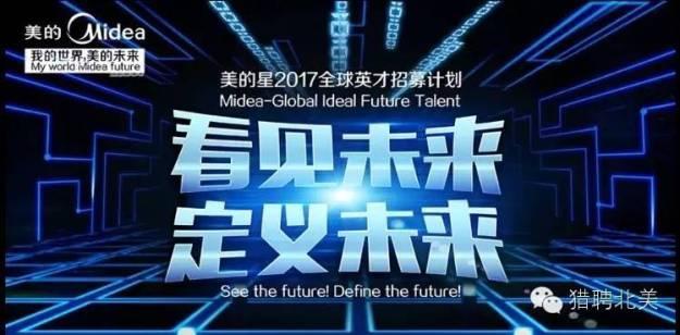 2017_Midea_Talent2