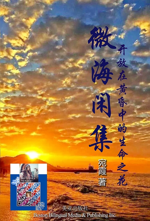 Weihai_Collection_Front_Cover