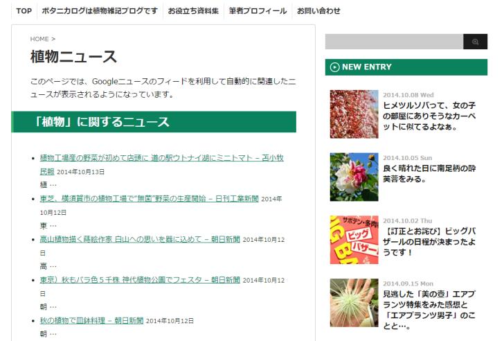 植物ニュース ボタニカログ