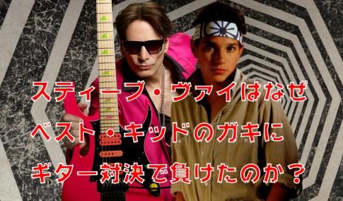 映画『クロスロード』の中でスティーブ・ヴァイはなぜベスト・キッドのガキにギター対決で負けたのか?