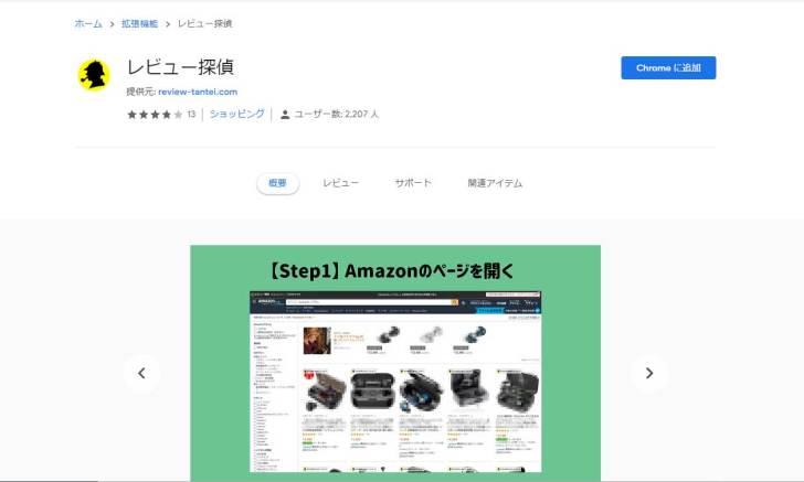 Google Chrome向けの拡張機能「 レビュー探偵 」
