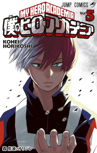 My-hero-academia-Volume-5