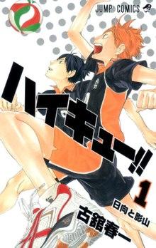 Haikyū!! (ハイキュー!!) cover