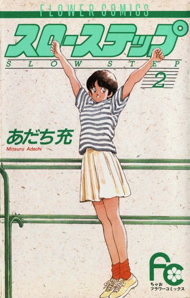 Mitsuru Adachi  slow step
