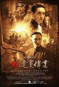 Hollywood propagande chinois 2