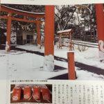 虻田神社はパワースポット⁉︎