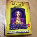 オラクルカードを買いました!(≧∇≦)