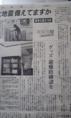 7/17 朝日新聞「奈良県版」