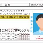 運転免許証の再発行はバレる!免許番号の意味とは?新元号令和で平成の表示が変わった?