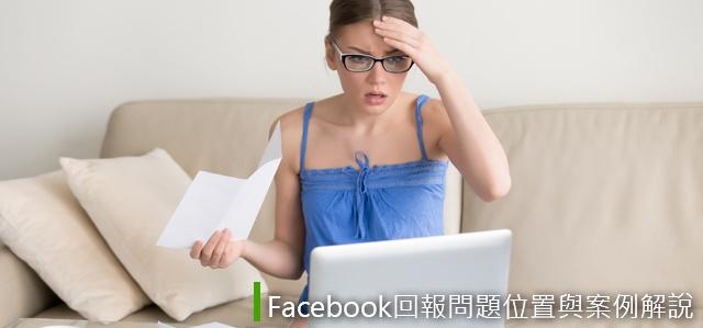 Facebook回報問題位置與案例解說