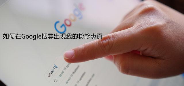 如何在Google搜尋出現我的粉絲專頁