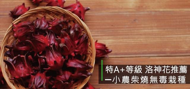 特A+等級 洛神花推薦 – 小農柴燒無毒栽種 (含類黃酮、花青素、原兒茶酸、異黃酮)