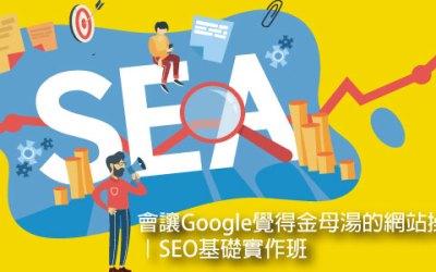 會讓Google覺得金母湯的網站操作法|SEO基礎實作班