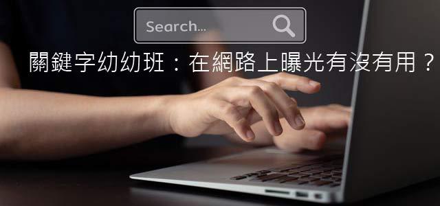 SEO幼幼班:在網路上曝光有沒有用?