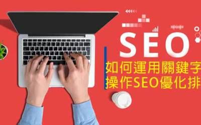 如何運用 關鍵字權重 操作SEO優化排名