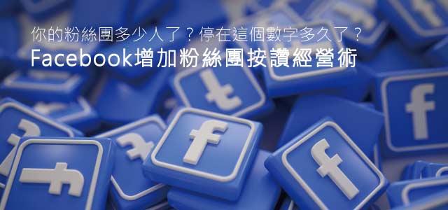 Facebook增加 粉絲團按讚 經營術