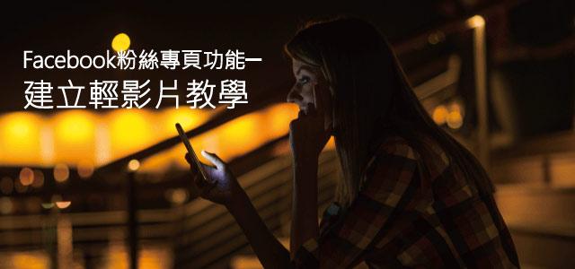 Facebook粉絲專頁功能─建立輕影片教學