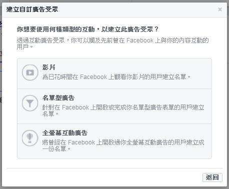 facebook%e7%b2%89%e7%b5%b2%e5%9c%98%e6%96%b0%e5%8a%9f%e8%83%bd%e5%bb%ba%e7%ab%8b%e6%8a%95%e5%bd%b1%e7%89%874