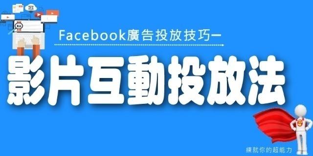 Facebook廣告投放技法─影片互動投放法