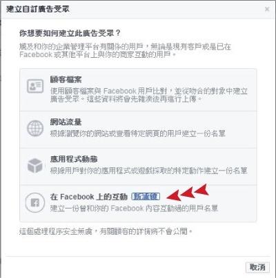 Facebook廣告投放技巧─影片互動投放法2