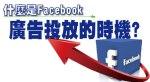 什麼是Facebook廣告投放的時機 Facebook粉絲團經營一定要知道的事
