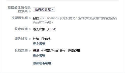 2 Facebook廣告投放技法─品牌知名度
