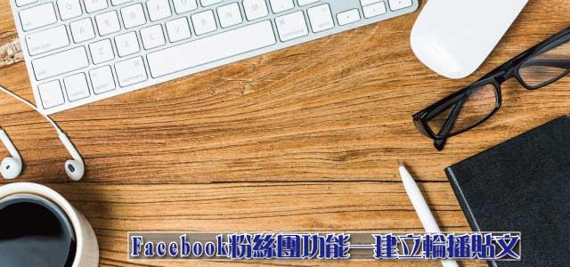 Facebook粉絲團功能─建立輪播貼文 1