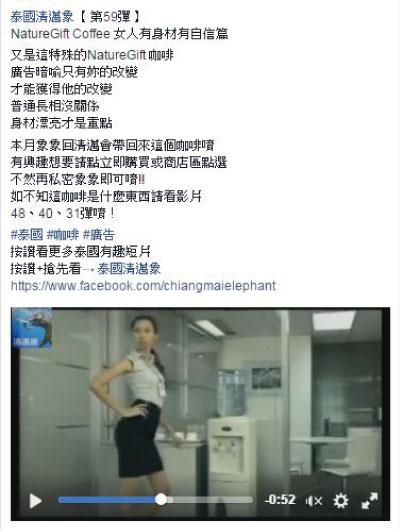 Facebook粉絲團po文案例─怎樣寫出好貼文5
