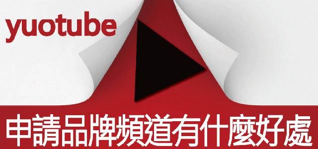 申請yuotube品牌頻道有什麼好處