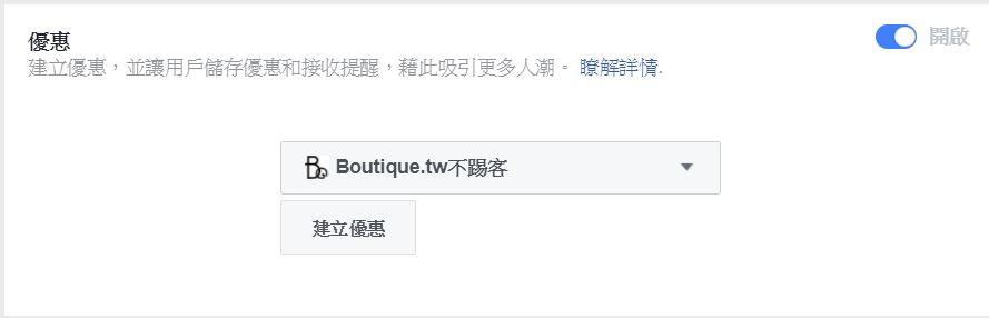 Facebook廣告投放技法運用活動優惠再行銷02 Facebook廣告投放技法─運用活動優惠再行銷