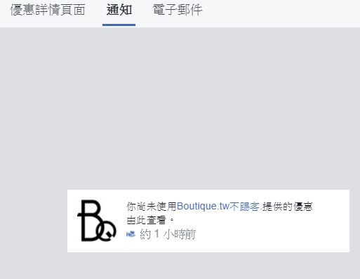 Facebook廣告投放技法運用活動優惠再行銷5 Facebook廣告投放技法─運用活動優惠再行銷