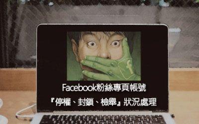 Facebook粉絲專頁帳號被 封鎖 狀況處理 教學
