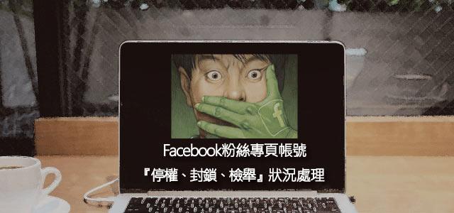 fb粉絲專頁停權、封鎖、檢舉狀況處理 Facebook粉絲專頁帳號『停權、封鎖、檢舉』狀況處理 教學